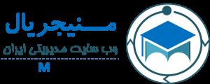 وب سایت مدیریتی ایران منیجریال
