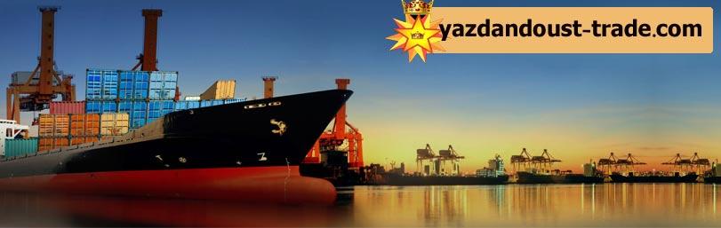 صادرات و واردات کالا یزدان دوست