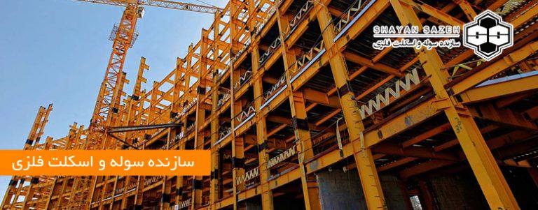 ساخت سوله در گرگان شایان سازه